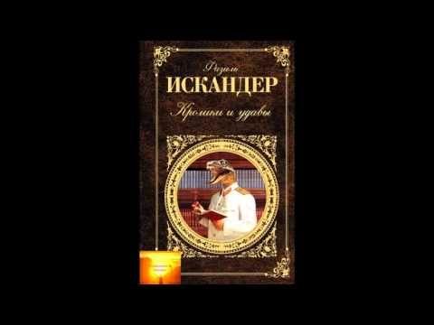 """""""Кролики и удавы"""" (Аудиокнига) Фазиль Искандер - YouTube"""