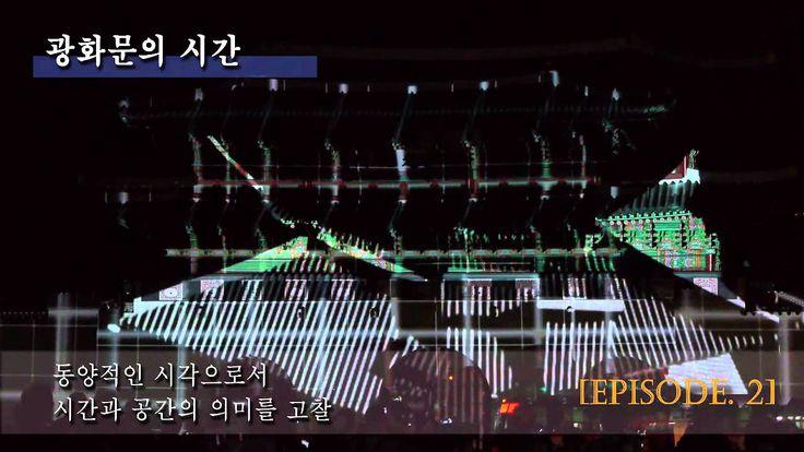 광화문 미디어파사드