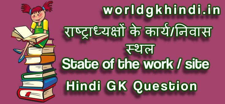 राष्ट्राध्यक्षों के कार्य/निवास स्थल State of the work / site GK Question - http://www.worldgkhindi.in/?p=1718