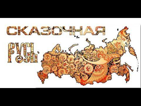 Сенсация! Расшифровка Русских сказок! 3 уровня смыслов   Иван Царевич серый Волк и Гуси Лебеди - YouTube