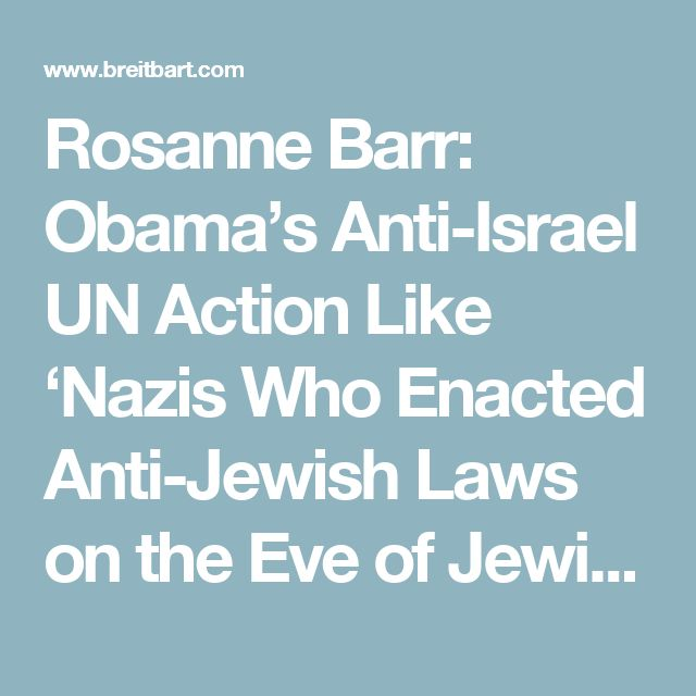 Rosanne Barr: Obama's Anti-Israel UN Action Like 'Nazis Who Enacted Anti-Jewish Laws on the Eve of Jewish Holidays' - Breitbart