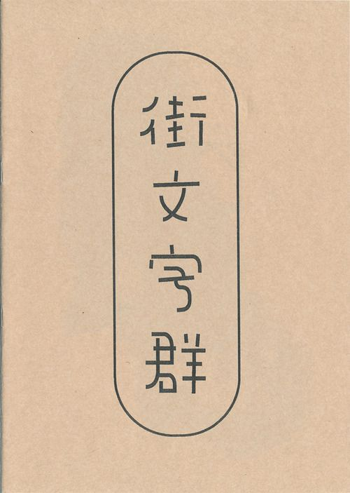Japanese typography by Tadashi Ueda