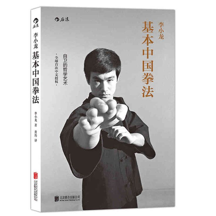 2016 new arriving Bruce Lee Basic Chinese boxing skill book learning Philosophy art of self-defense Chinese kung fu wushu book