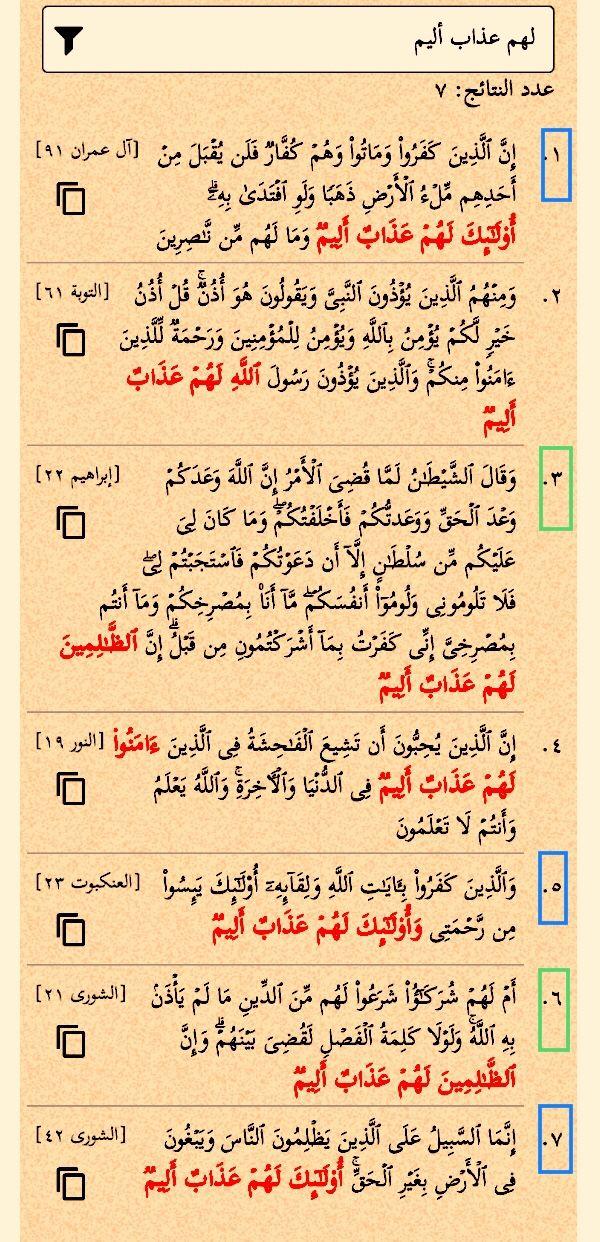 لهم عذاب أليم تسع عشرة مرة في القرآن سبع مرات بدون الواو واثنتا عشرة مرة بزيادتها ولهم عذاب أليم عذاب أليم ست وأربعون مرة Islam Facts Facts Quran