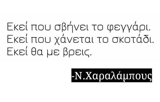 """""""Εκεί θα με βρεις. ▪️ nikolascharalambous.com ▪️ Χρησιμοποιήστε το hashtag #ncharalambous όταν ανεβάζετε quotes και κείμενα μου. ⛔Μην τα ανεβάζετε ανώνυμα. ▪️ Facebook Page: @ncharalambouss Twitter: @n_charalambouss ▪️ Ενεργοποιήστε τις ειδοποιήσεις για νέες δημοσιεύσεις. (Στο δεξί πάνω μέρος της φωτογραφίας) ▪️ #greekquotes #greekposts #quoteoftheday #ελληνικα #ελληνικαστιχακια #instaquote #ελληνικά #στιχακια #greek #greekstatus #greek_quotes #greeklife #athens #cyprus #greece #greekislands…"""