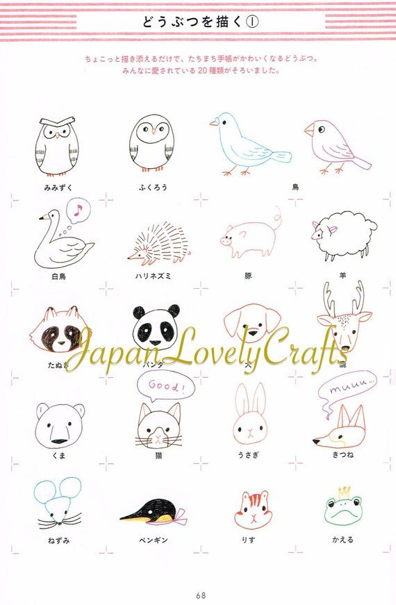 This Item Is Unavailable Etsy Drawing Tutorial Easy Japanese Drawings Drawing Tutorial