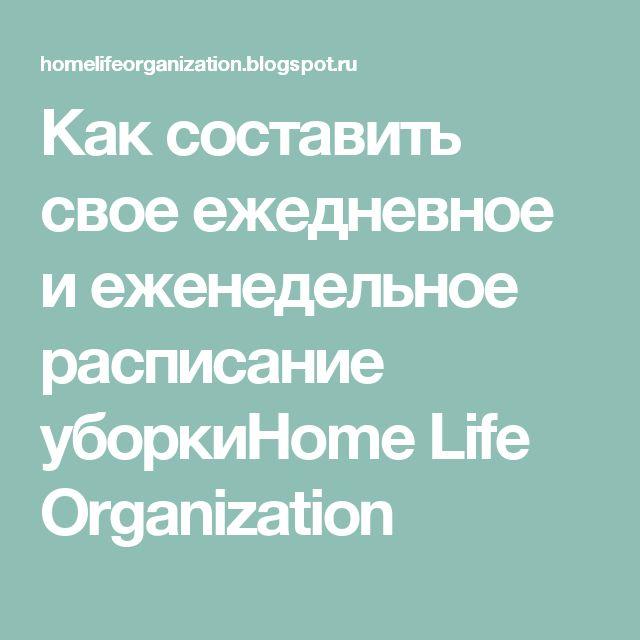 Как составить свое ежедневное и еженедельное расписание уборкиHome Life Organization