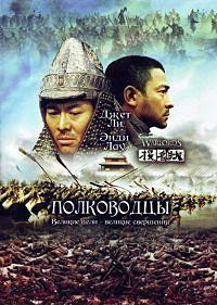 Полководцы (Кровные братья) / Tau ming chong (The Warlords) / 2007 / ПМ, ПД, СТ / BDRip (1080p) :: Кинозал.ТВ