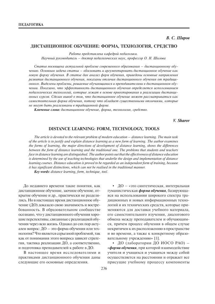 Дистанционное обучение: форма, технология, средство - тема научной статьи по народному образованию и педагогике, читайте бесплатно текст научно-исследовательской работы в электронной библиотеке КиберЛенинка