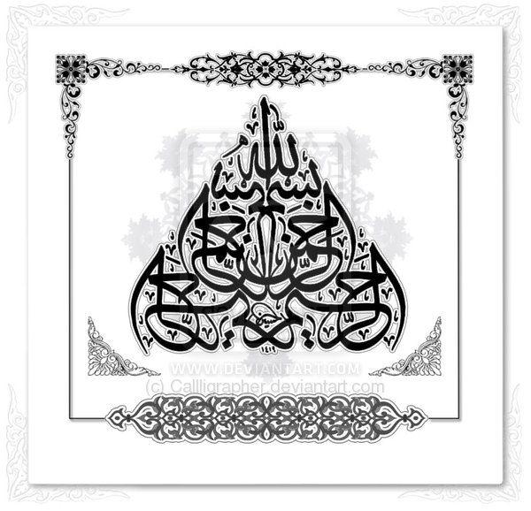 Basmala 21 by calligrafer.deviantart.com on @deviantART