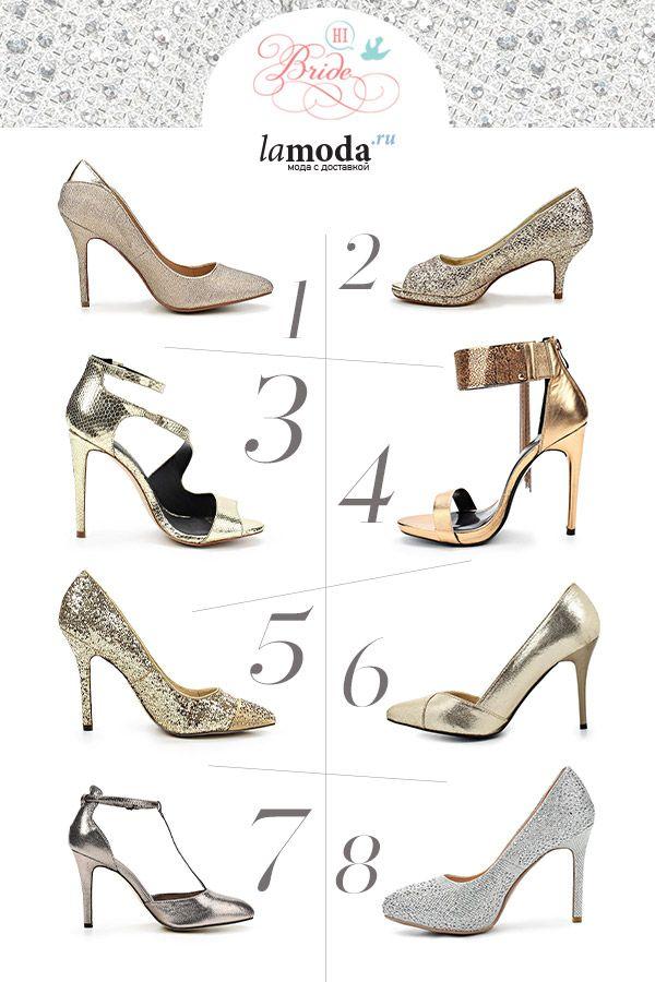 золотые и серебряные туфли #wedding #shoes #gold
