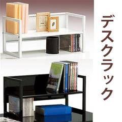 机上ラック【デスクラック】フェリスシリーズ デスクラックの通販 | 寝具・インテリア,収納家具 | | アテーネ