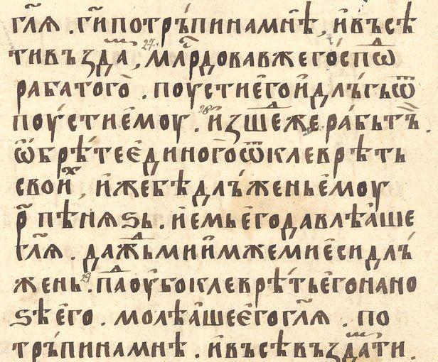 Sixteenth Century Transcript of a Fourteenth Century Excerpt from the Gospel of Saint Matthew