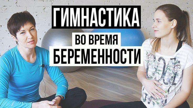 ГИМНАСТИКА для БЕРЕМЕННЫХ с ТРЕНЕРОМ, когда начать, как и зачем?  Всю свою вторую беременность я ходила на специальные занятия для будущих мам, и совместно с моим тренером Ольгой Качуриной подготовила для вас целую серию роликов по теме, это первое из них. Желаем вам лёгких родов.  Полный плейлист упражнений https://youtu.be/z1ygRojIJGk?list=PLfHNz4k9M41NeLyPPtec5CbWf0RbsuTJ_  В видео я на 34 неделе беременности, и я продолжала активно заниматься до самих родов. Гимнастика позволя
