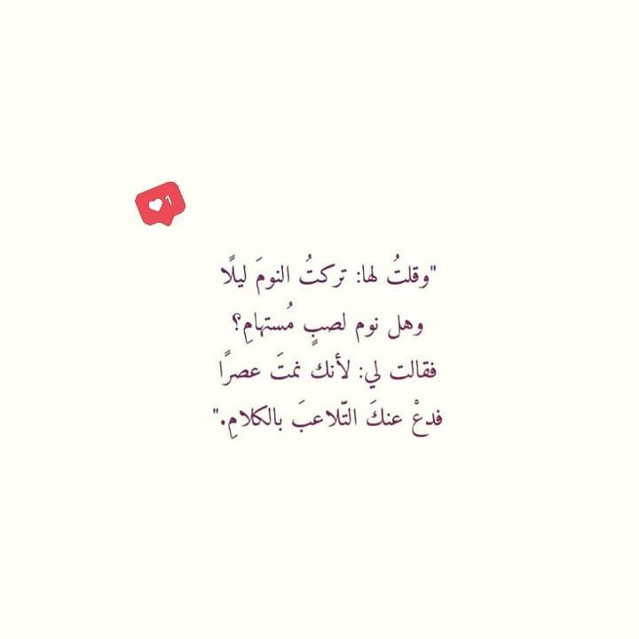 Pin By Ahlem Bahjat On شعر خواطر كلام حلو Social Media Weheartit Social