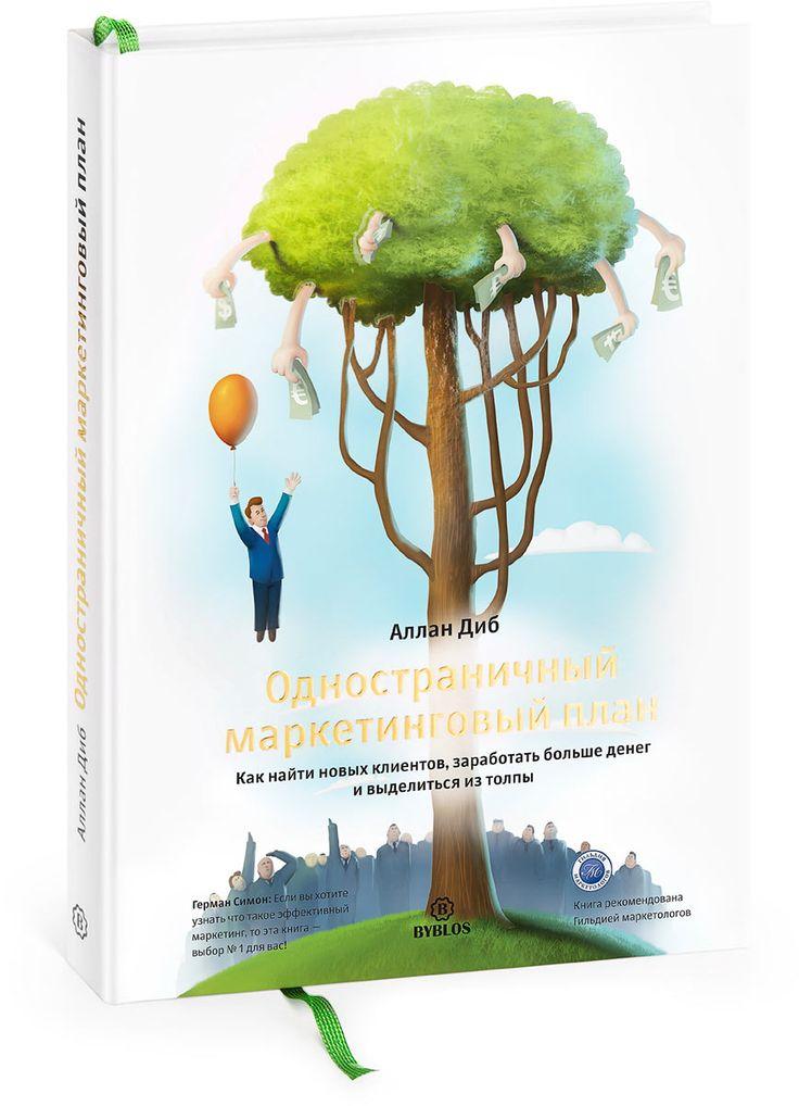 Оформление книги Аллана Диба «Одностраничный маркетинговый план»