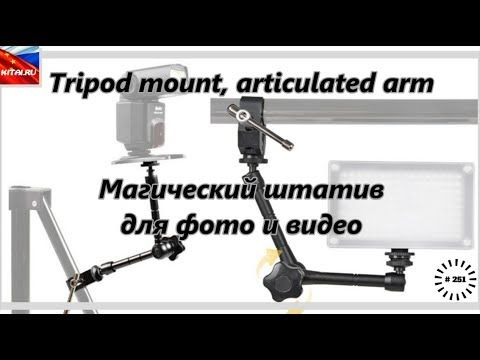 Tripod mount, articulated arm #251 Магический штатив для фото и видео