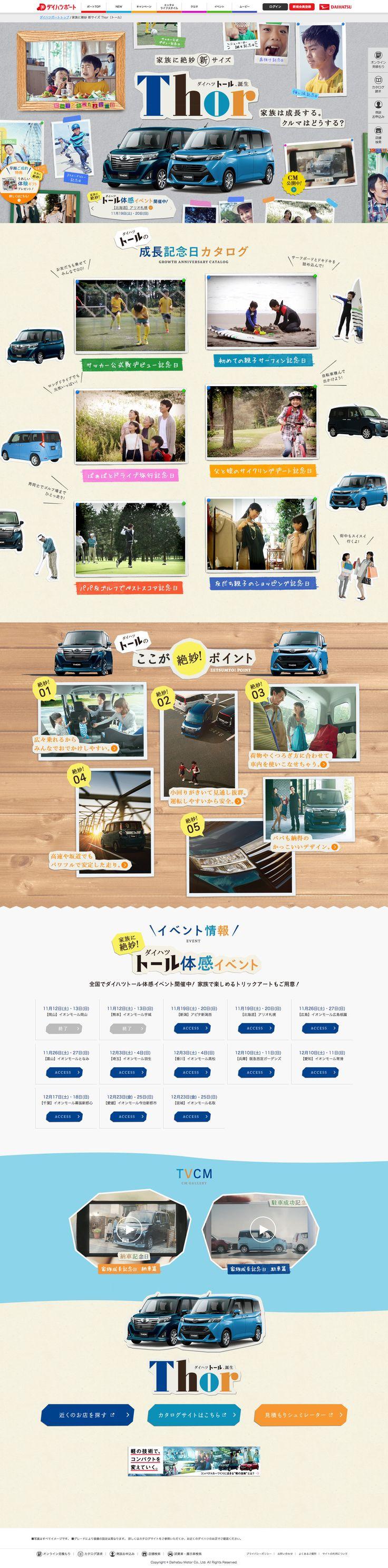 家族に絶妙 新サイズ Thor(トール) https://dport.daihatsu.co.jp/car/thor/