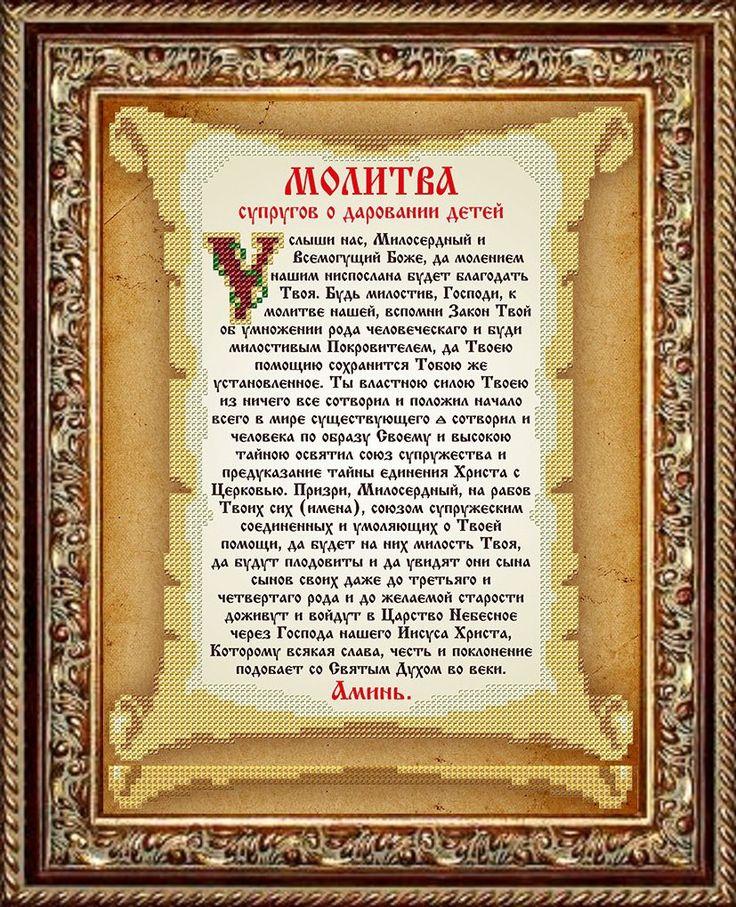 ks-108_molitva_o_darovanii_detey_205h25_sm_nabor_kanvabiser_chehiya_400rbez_bisera_250.jpg (827×1020)