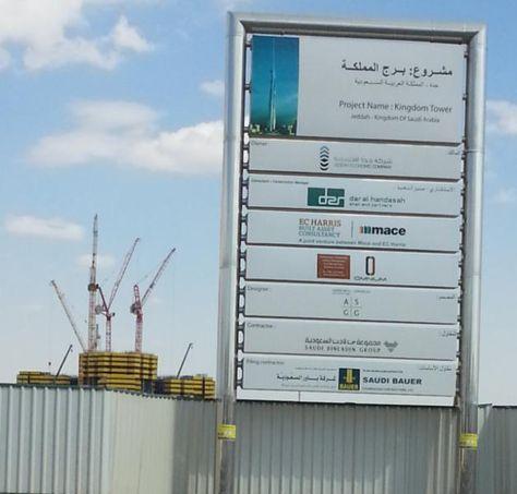 44 best kingdom tower jeddah images on pinterest jeddah for Burj al mamlakah