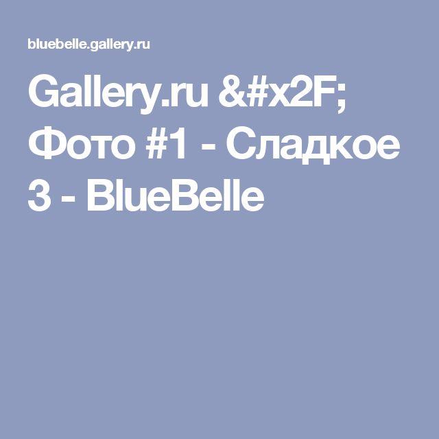 Gallery.ru / Фото #1 - Сладкое 3 - BlueBelle
