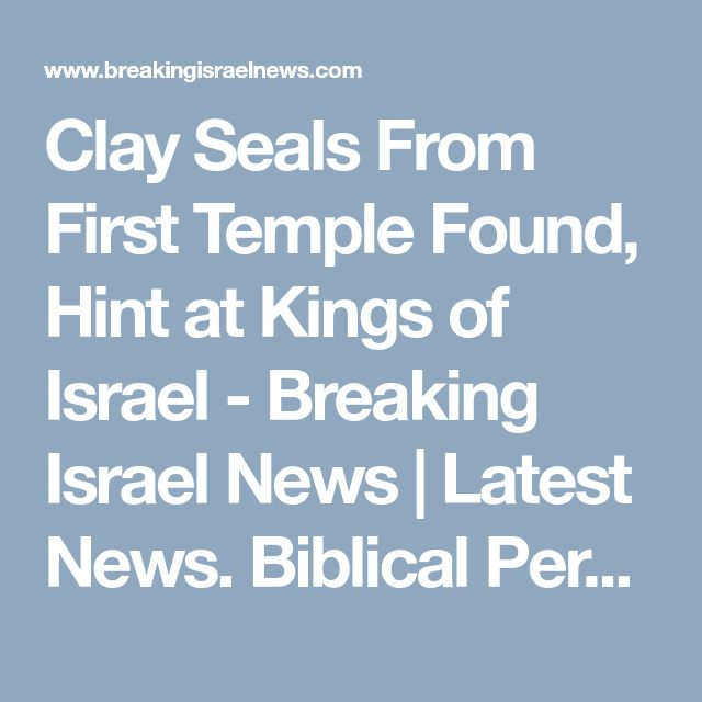 Clay Seals From First Temple Found, Hint at Kings of Israel - Breaking Israel News | Latest News. Biblical Perspective.