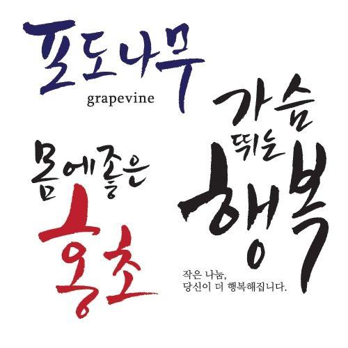 Best korean handwriting images on pinterest