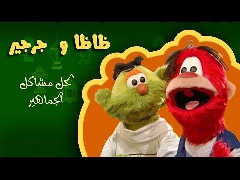 ظاظا وجرجير لحل مشاكل الجماهير Youtube Ramadan Ronald Mcdonald Character