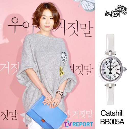 """Beka&Bell watch www.bekanbell.com  - Movie VIP preview [배우 강예원]. Elegant and Feminine timepieces from Germany """"Butterfly on your wrist"""" #watch #germany #bekanbell #celebrity #fashion"""