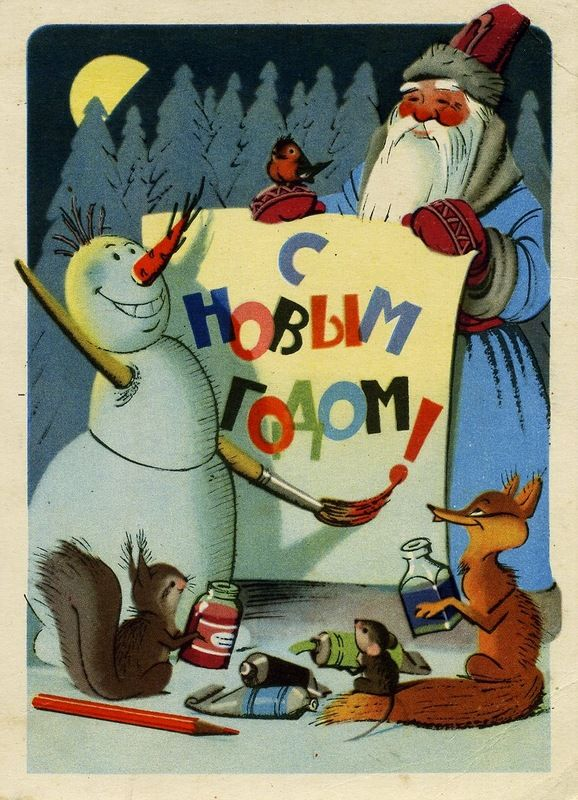 Новогодние открытки 60-70, монтана картинки