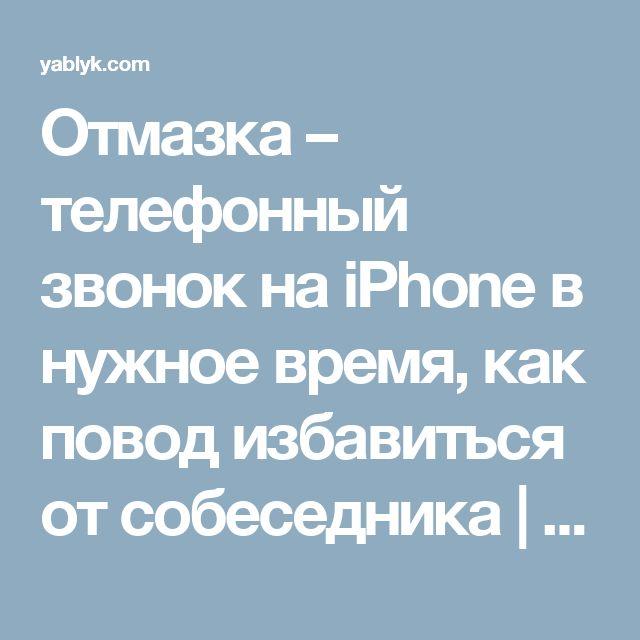 Отмазка – телефонный звонок на iPhone в нужное время, как повод избавиться от собеседника | Новости iPhone, iPad и Mac. Программы для iPhone, обзоры и инструкции