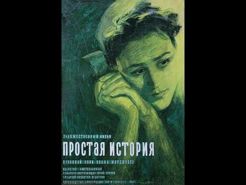 """Потрясающий фильм о любви """"Простая история"""" / 1960"""