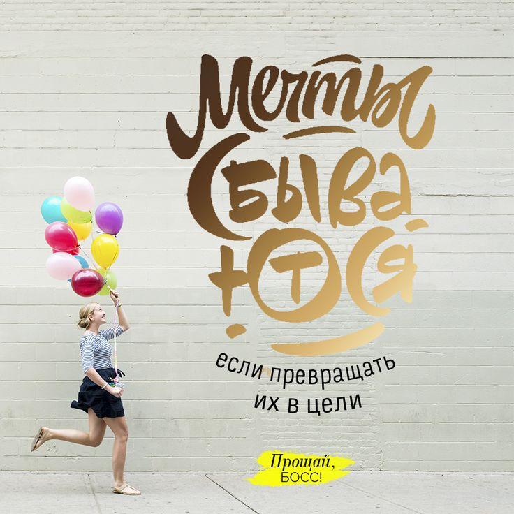 """Мотиватор """"Мечты"""" от www.bye-boss.com  #мотивашка #мотивация #успех #прощайбосс"""