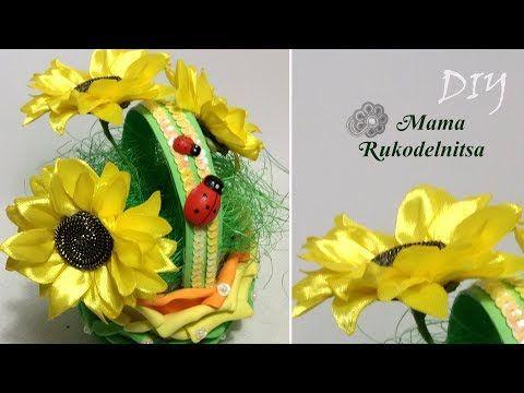 DIY Подсолнух из узкой ленты. Канзаши МК/DIY Sunflower from ribbons. Kanzashi - YouTube