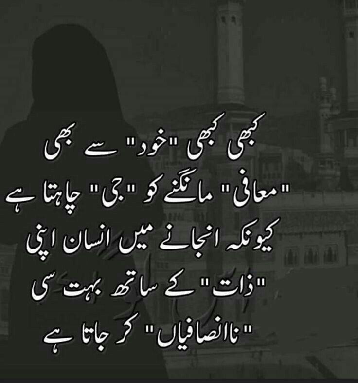 Poetry Quotes, Urdu Thoughts, Words Hurt