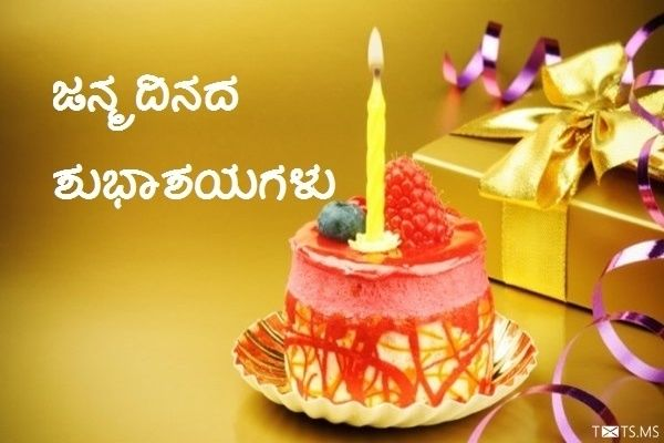 Kannada Birthday Wishes With Cake Candle Gold Gift Background