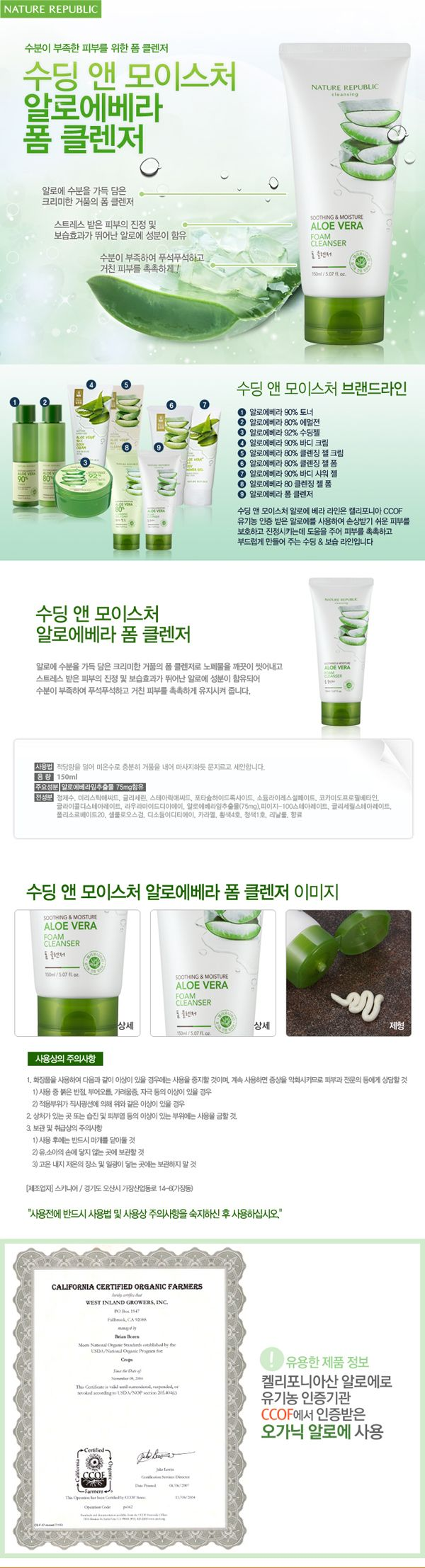 [Nature Republic] Soothing & Moisture Aloebera Foam Cleanser