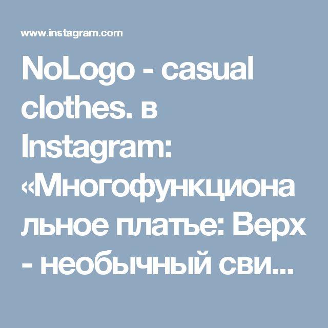 NoLogo - casual  clothes. в Instagram: «Многофункциональное платье:  Верх - необычный свитшот из неопрена,  Низ - натуральная шелковая юбка. Легко комбинируется с гардеробом:…»