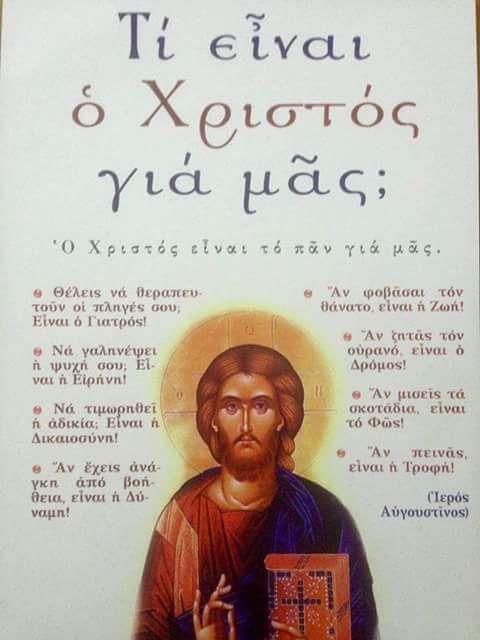 Ο Χριστος