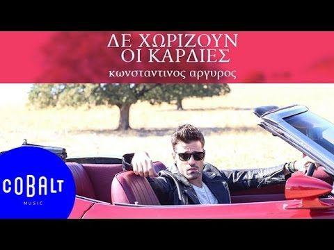 Κωνσταντίνος Αργυρός - Δε Χωρίζουν Οι Καρδιές - Official Video Clip