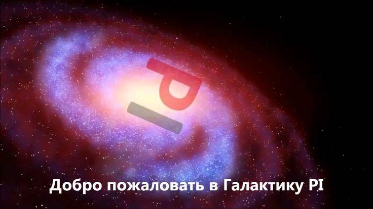 PI Galaxy - Галактика PI  http://www.myperfectinternet.com/?refid=bb9de