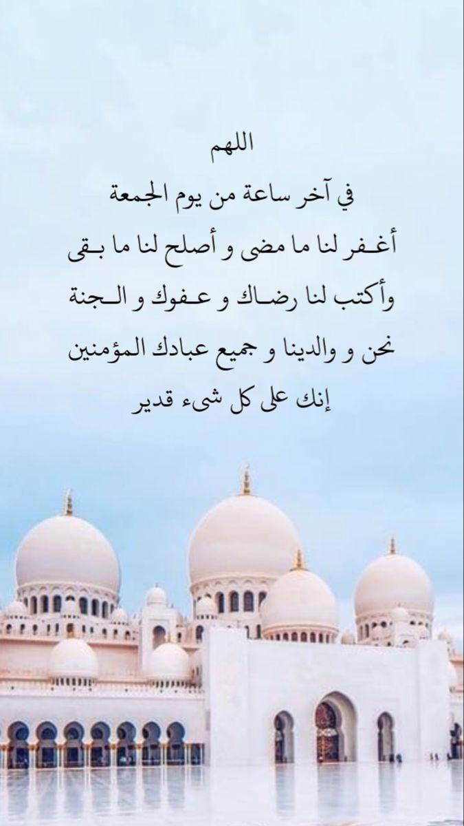 دعاء يوم الجمعة Friday Prayer In 2021 Saudi Arabia Dammam
