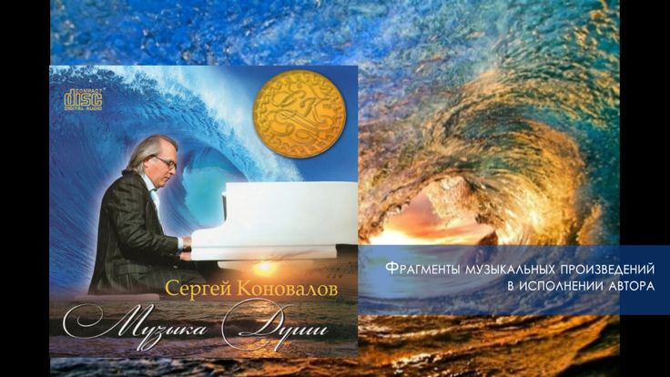 Музыка души. Сергей Коновалов / Music Of The Soul. Sergey Konovalov