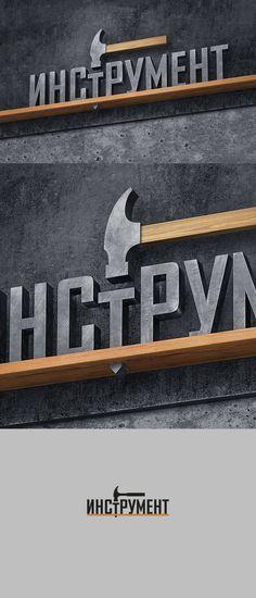 Инструмент, Логотип © Дмитрий Куляев