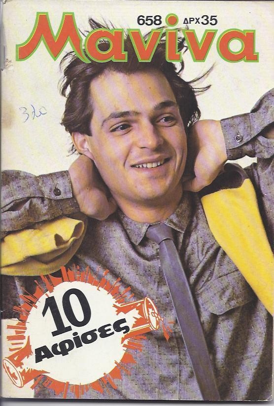 STAMATIS GARDELIS - D.HASSELHOFF -RARE- GREEK - MANINA Magazine - 1985 - No.658   eBay