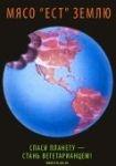 SOOLARBOY: Праздник 20 марта – Международный день без мяса