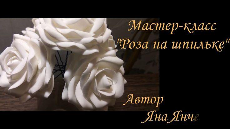Мастер-класс: Роза на шпильке / Rose on a hairpin