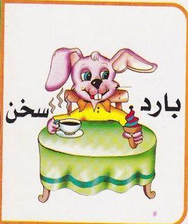 omniawagdy: بطاقات تعليمية للصفات المتضادة فى اللغة العربية لتلاميذ الصف الأول الابتدائى الترم الأول مدونة