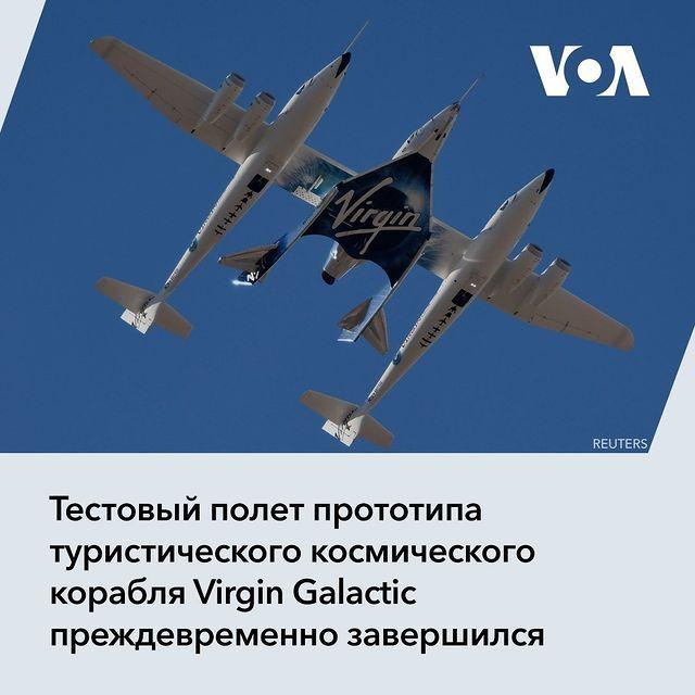Golos Ameriki V Instagram Ispytatelnyj Zapusk Pilotiruemogo Korablya Spaceshiptwo Kotoryj Kompaniya Virgin Galactic Razraba Fighter Jets Turbine Wind Turbine