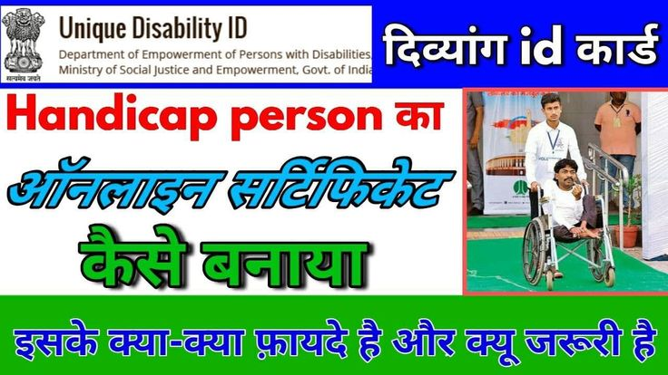 10 Top Image Unique Disability Card Ke Fayde In 2021 Disability Cards Persons With Disabilities